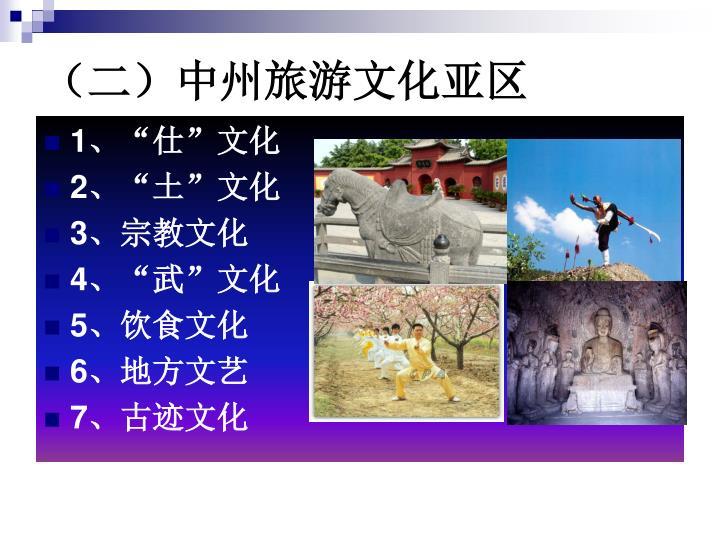 (二)中州旅游文化亚区