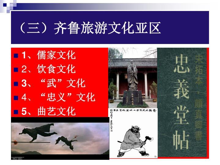 (三)齐鲁旅游文化亚区