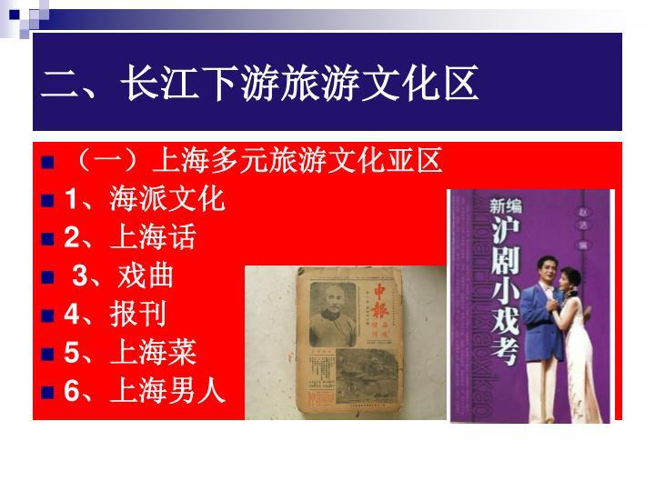 二、长江下游旅游文化区