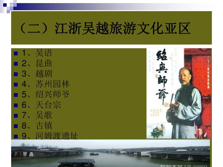 (二)江浙吴越旅游文化亚区