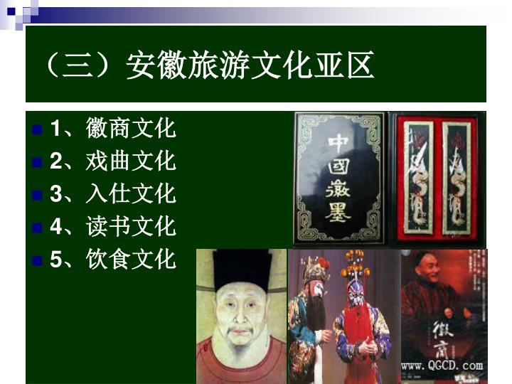 (三)安徽旅游文化亚区