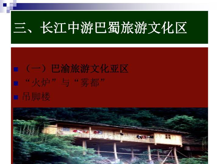 三、长江中游巴蜀旅游文化区