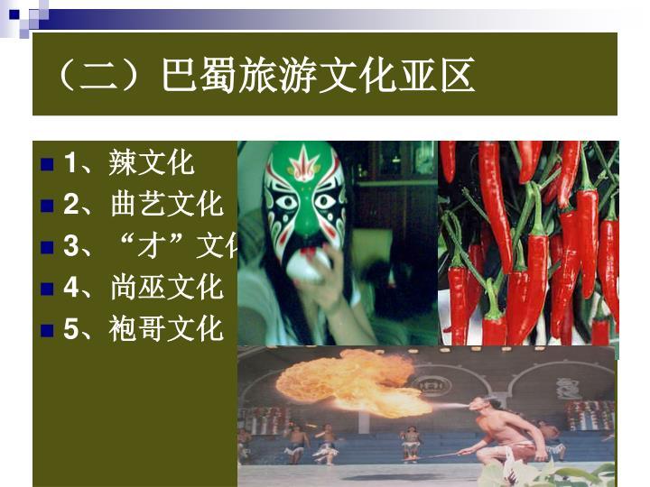 (二)巴蜀旅游文化亚区