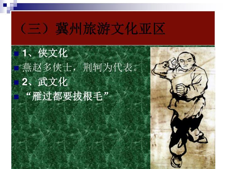 (三)冀州旅游文化亚区