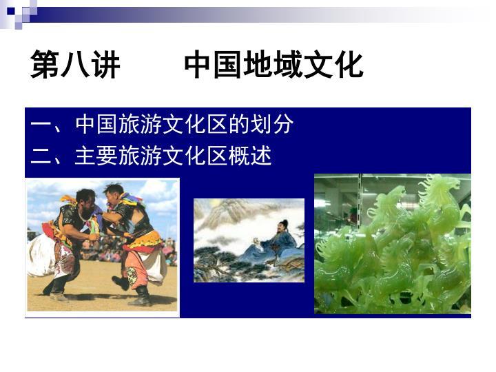 第八讲    中国地域文化