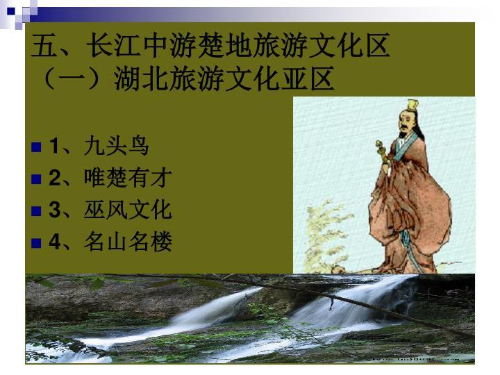 五、长江中游楚地旅游文化区