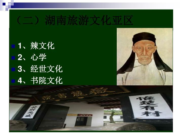 (二)湖南旅游文化亚区