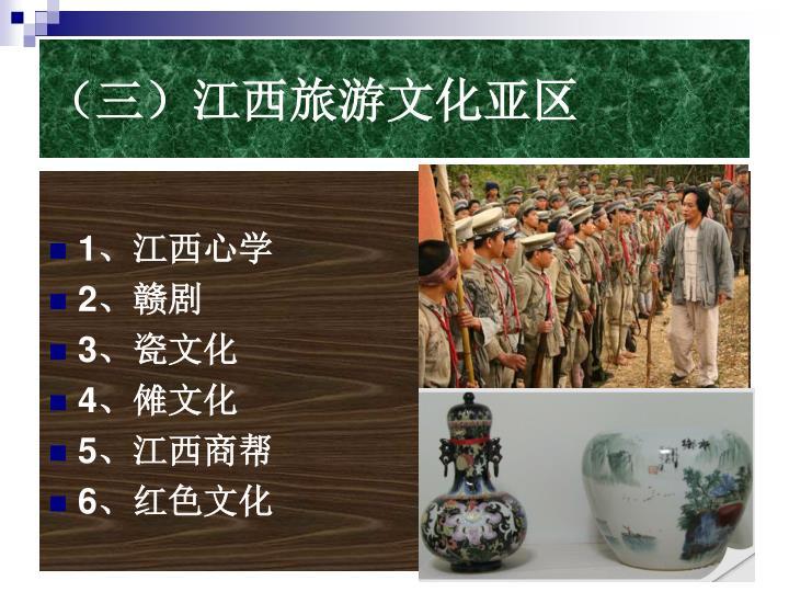(三)江西旅游文化亚区