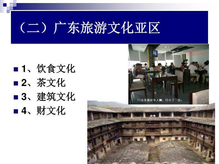 (二)广东旅游文化亚区