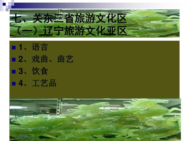七、关东三省旅游文化区
