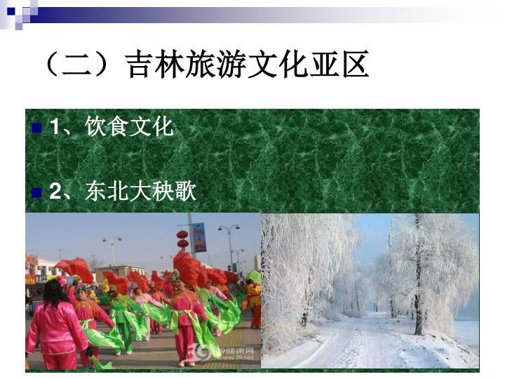 (二)吉林旅游文化亚区