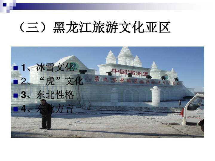 (三)黑龙江旅游文化亚区