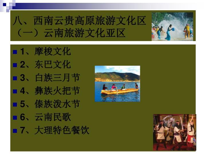 八、西南云贵高原旅游文化区