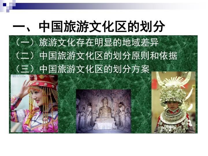 一、中国旅游文化区的划分