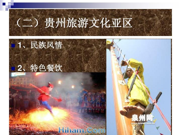 (二)贵州旅游文化亚区