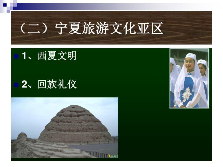 (二)宁夏旅游文化亚区