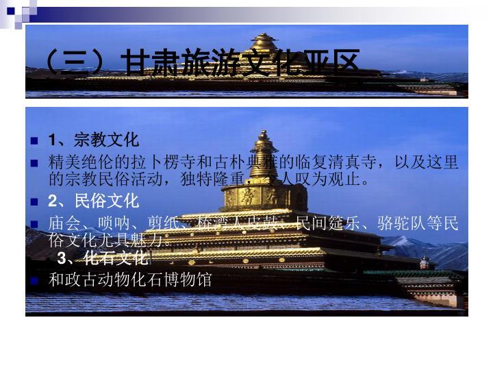 (三)甘肃旅游文化亚区