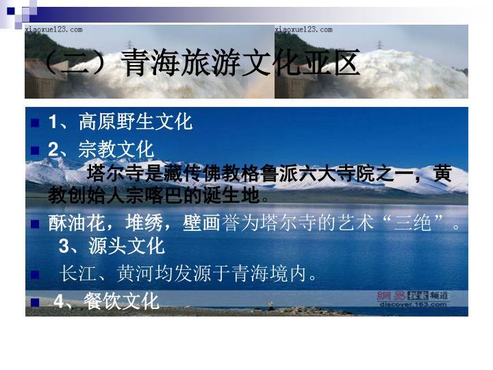 (二)青海旅游文化亚区