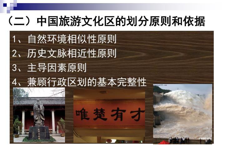 (二)中国旅游文化区的划分原则和依据