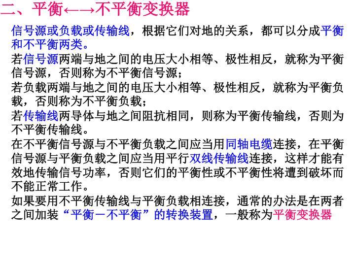二、平衡←→不平衡变换器