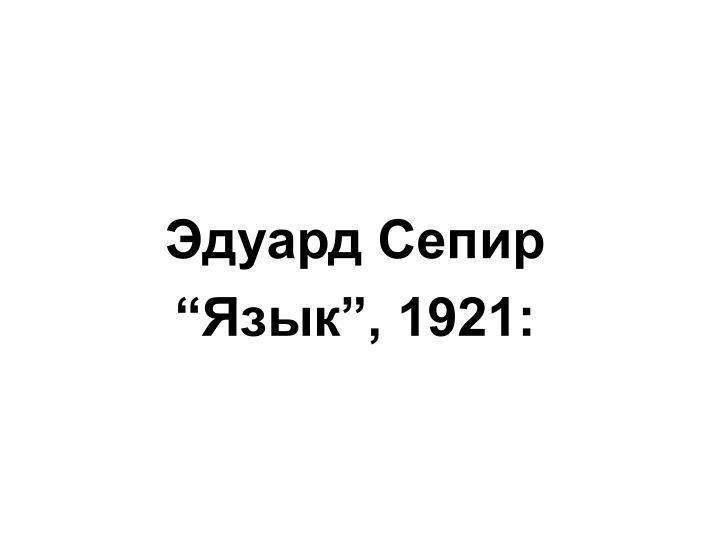 Эдуард Сепир