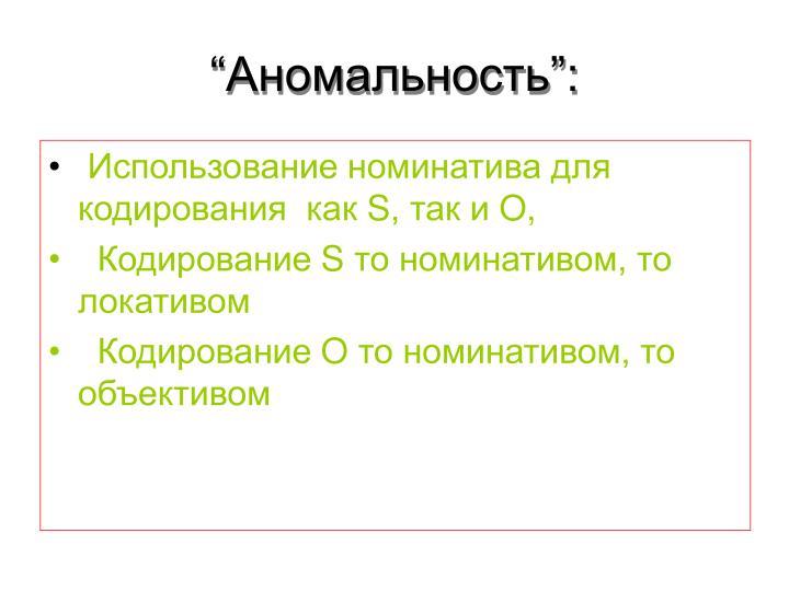 """""""Аномальность"""":"""