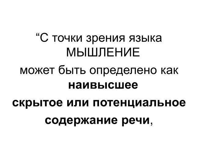 """""""С точки зрения языка МЫШЛЕНИЕ"""