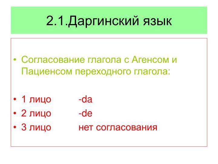 2.1.Даргинский язык