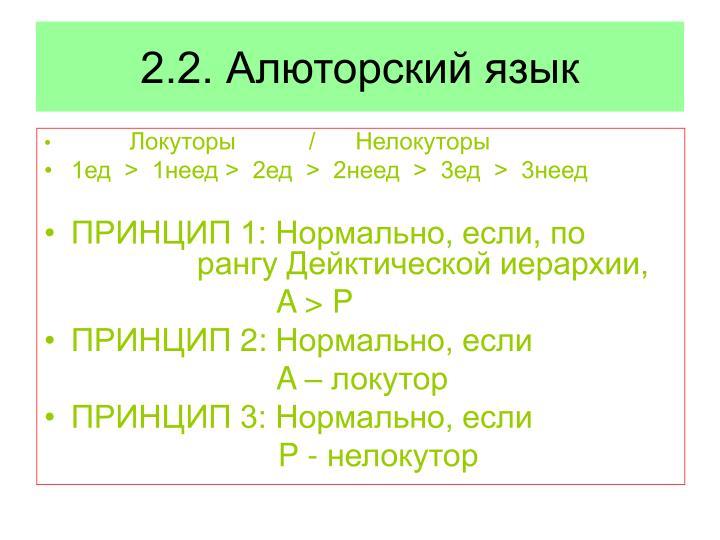 2.2. Алюторский язык