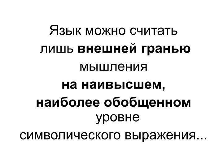 Язык можно считать