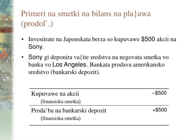 Primeri na smetki na bilans na pla}awa (prodol`.)