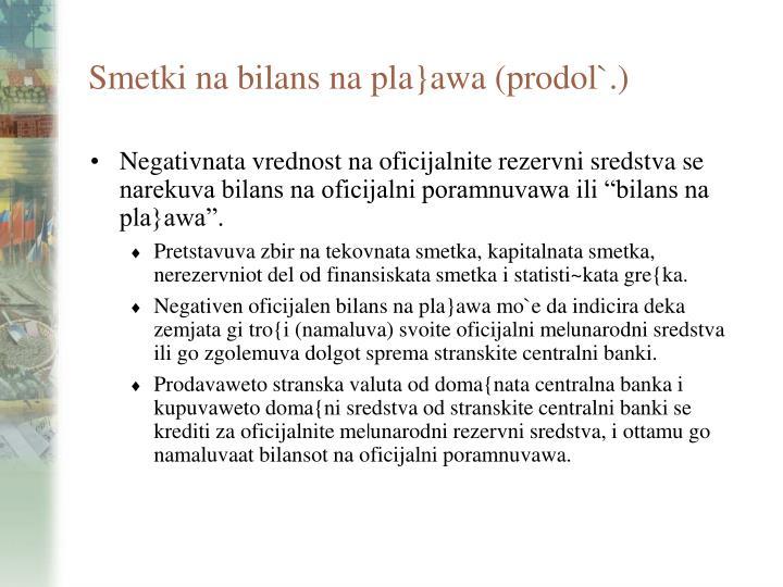 Smetki na bilans na pla}awa (prodol`.)