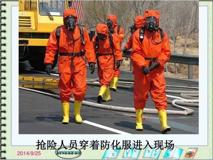 抢险人员穿着防化服进入现场