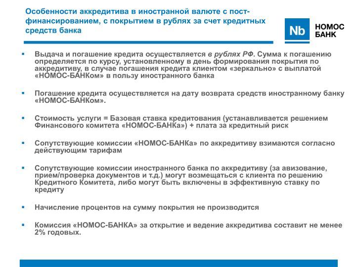 Особенности аккредитива в иностранной валюте с пост-финансированием, с покрытием в рублях за счет кредитных средств банка