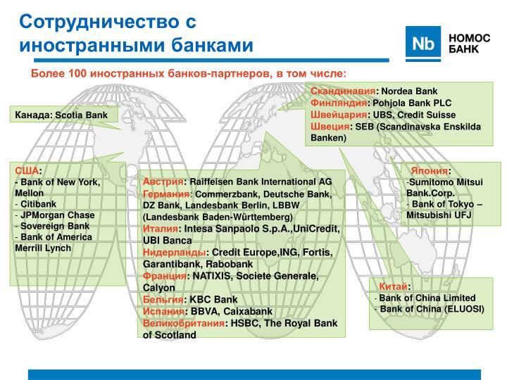 Сотрудничество с иностранными банками