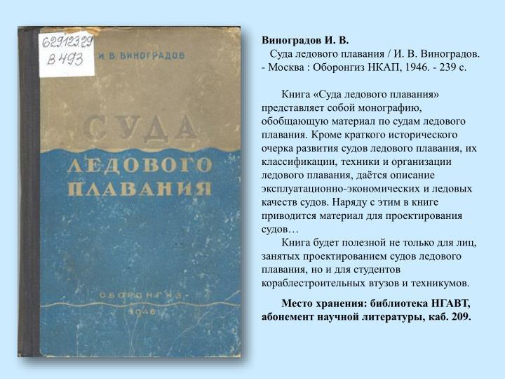 Виноградов И. В.