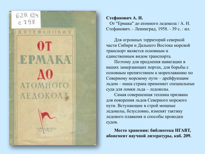Стефанович А. Н.