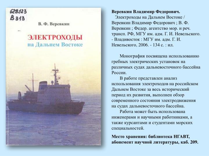 Веревкин Владимир Федорович.
