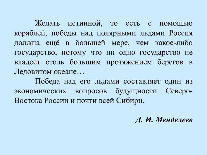 Желать истинной, то есть с помощью кораблей, победы над полярными льдами Россия должна ещё в большей мере, чем какое-либо государство, потому что ни одно государство не владеет столь большим протяжением берегов в Ледовитом