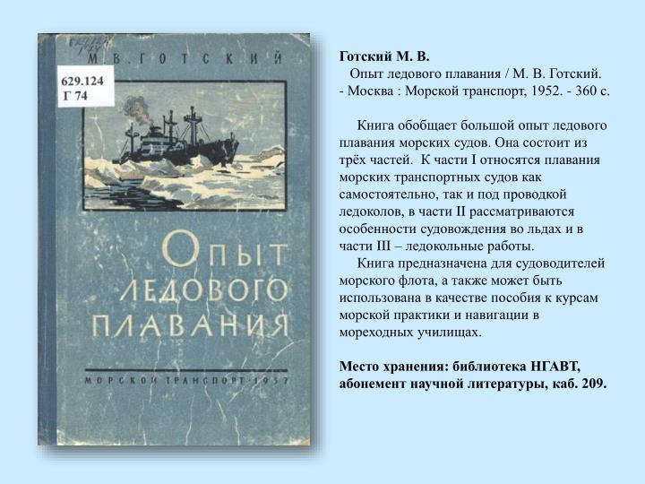 Готский М. В.