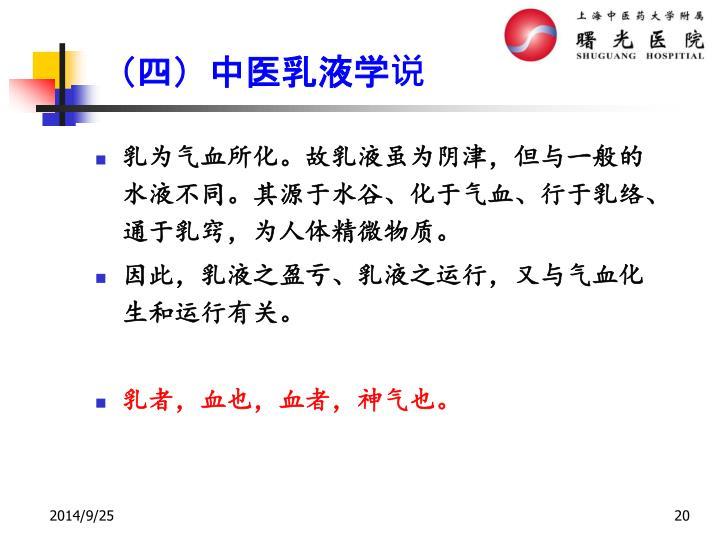 (四)中医乳液学说