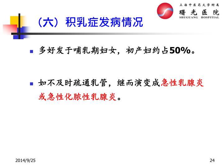 (六)积乳症发病情况