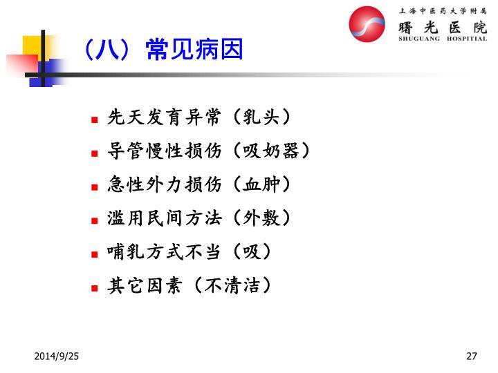 (八)常见病因