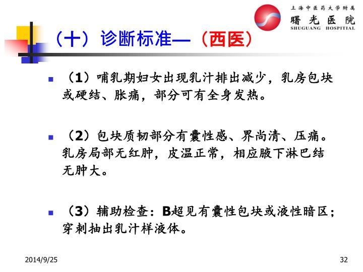 (十)诊断标准