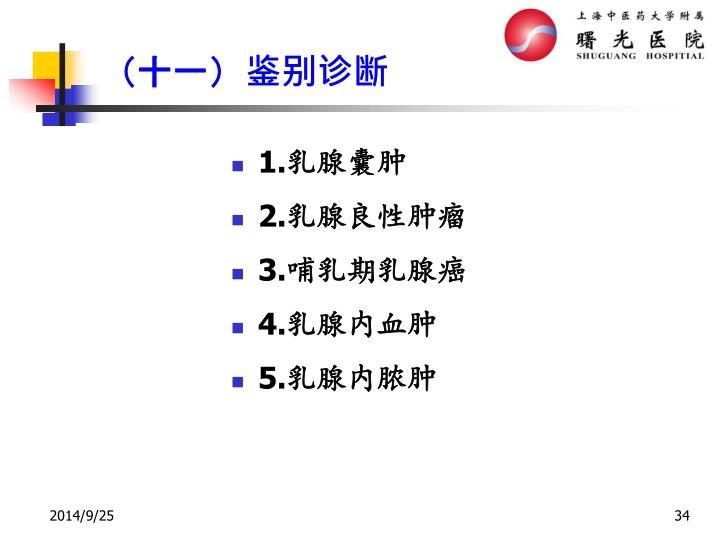 (十一)鉴别诊断