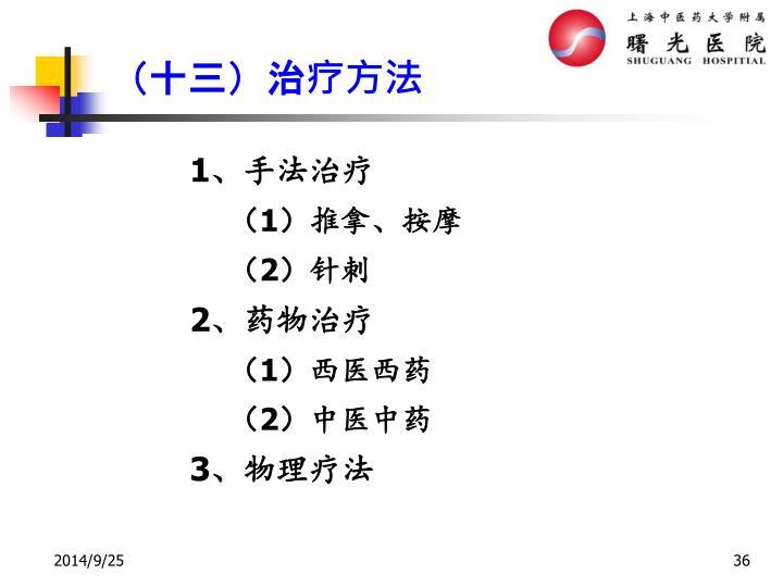 (十三)治疗方法