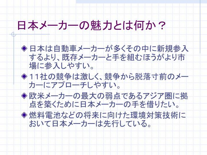 日本メーカーの魅力とは何か?