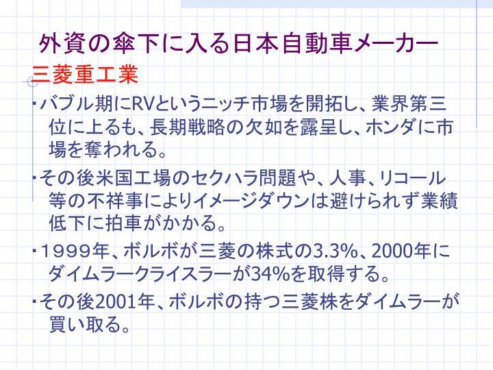 外資の傘下に入る日本自動車メーカー