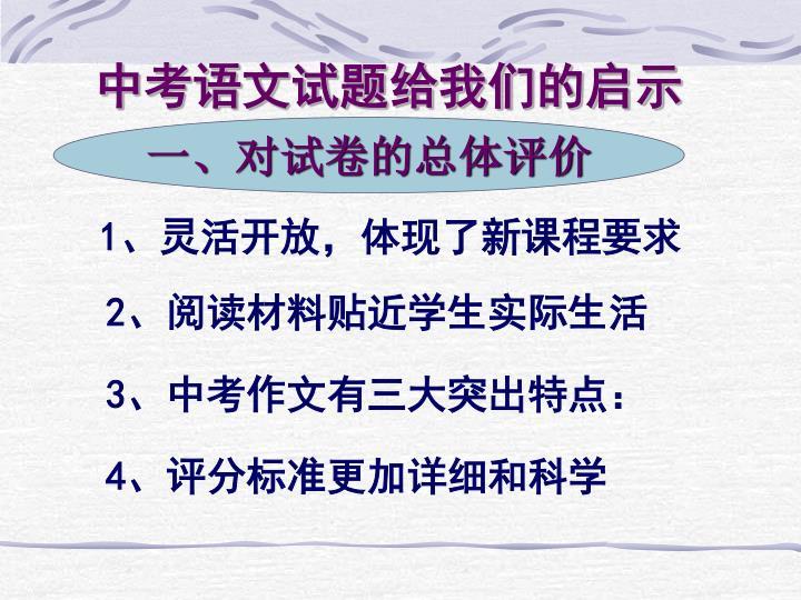 中考语文试题给我们的启示