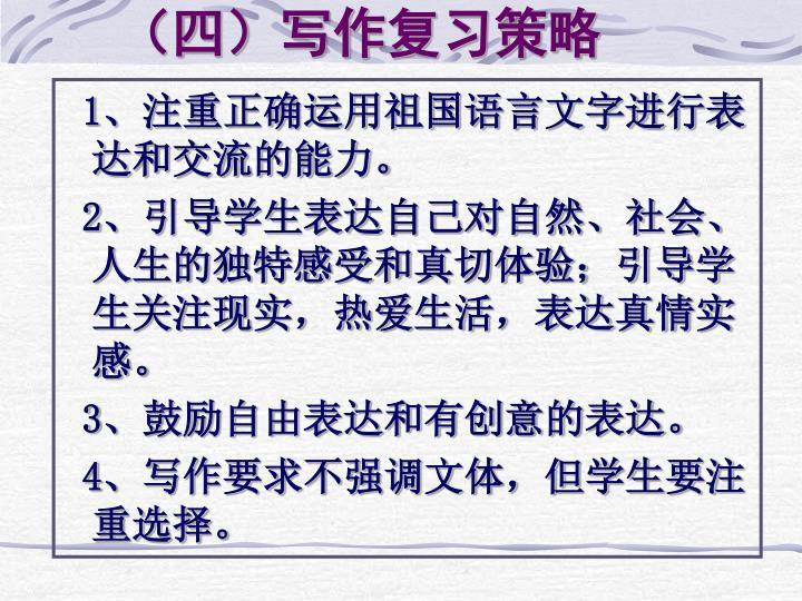 (四)写作复习策略